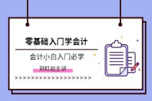 上海会计入门做账实操培训多少钱?