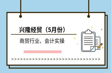 上海会计实操有哪些机构,学费多少钱?