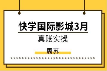 上海会计实操做账培训学校