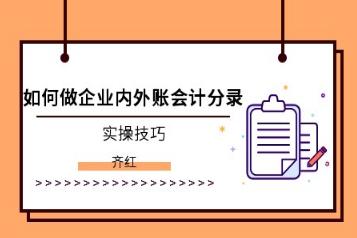上海会计实务做账培训班要多少钱?