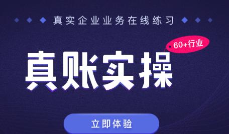 上海会计做账实操培训班哪家好 ?