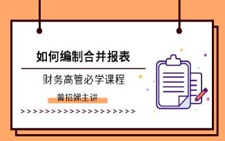 上海会计实操辅导费用,实操培训多少钱?