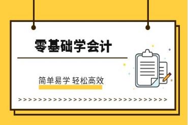 上海会计速成班一般学多久?
