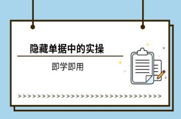 上海专业会计实操培训机构哪家好?