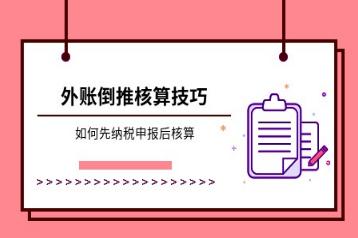 上海会计实务操作培训机构那个好?