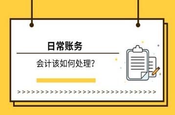 上海会计实务培训班收费贵吗?
