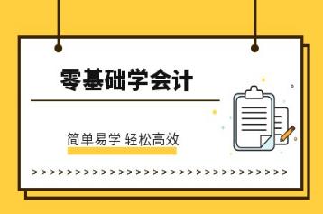 上海会计实操培训班有用吗,要学多久?