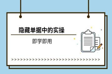 上海会计真账实操实练培训班