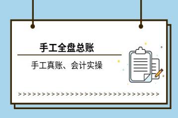 上海会计手工账培训要多少钱?
