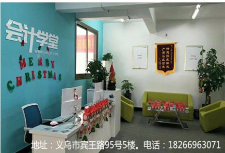 义乌市初级会计培训多少钱?