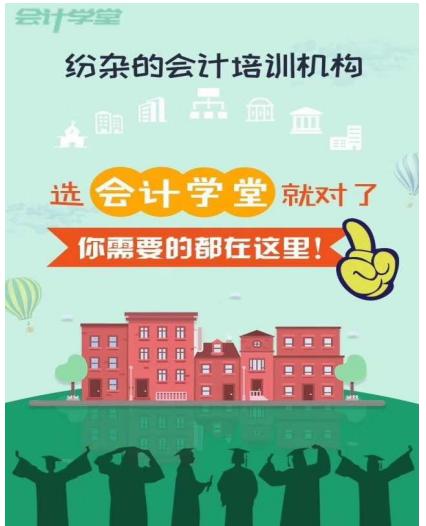 济南市中区会计培训一般多少钱?