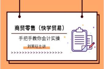 上海财务会计做账实操培训费用贵吗?