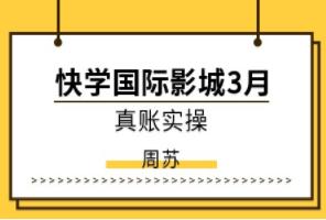 上海學會計做賬實操學費多少錢,哪家機構好?