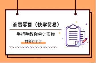 上海学会计真账实操,哪家培训学校靠谱?