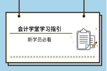 上海学初级会计要多少钱,会计证培训机构排名?