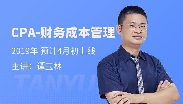 [大红鹰高手水心论坛]2019年 CPA 《财务成本管理》精讲强化班