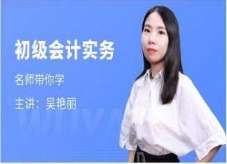 北京報個初級會計培訓班需要多少錢?