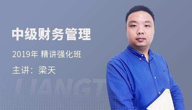 2019年《中级财务管理》精讲强化班