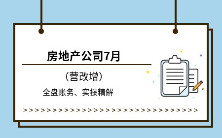 北京会计实操在线报名培训机构哪家好?