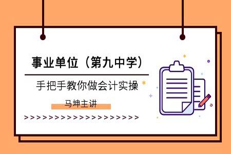 北京事业单位会计做账培训机构推荐