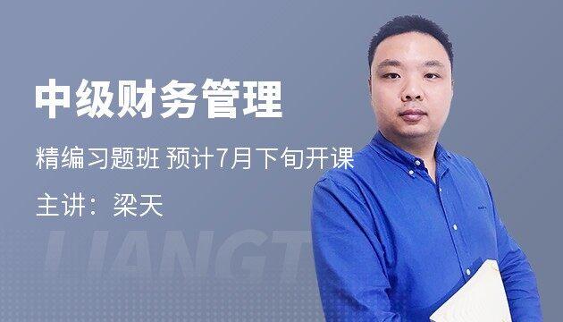 2019《中级财务管理》精编习题班