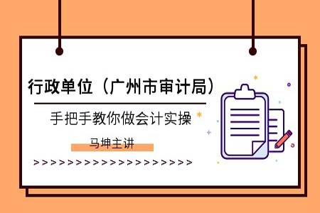 北京如何选择会计实操在线报名培训班?