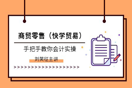 北京真账实操培训网校哪家专业?