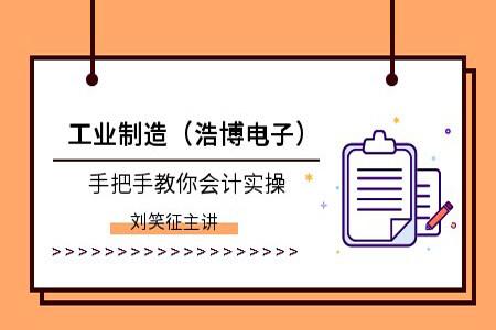 北京真账实操培训学校学习难吗?