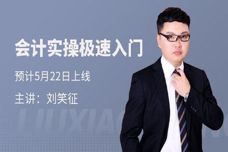 北京真账实操培训中心哪家专业?