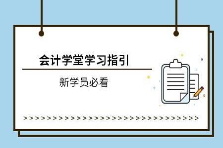 北京全盘账实操培训辅导班报名学费多少?