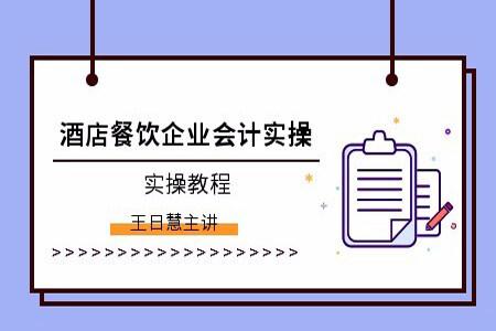 上海会计实操在线报名培训班怎么样?