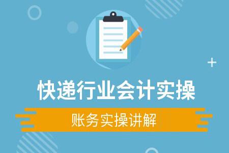 上海会计实操在线报名培训机构哪家好?