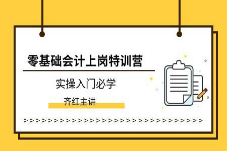 上海会计实操在线报名培训机构排名对比?