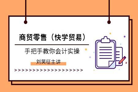 上海会计实操在线报名培训哪家专业?