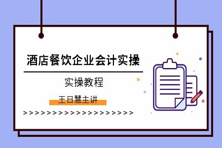 上海會計實操在線報名培訓難嗎?效果怎么樣?