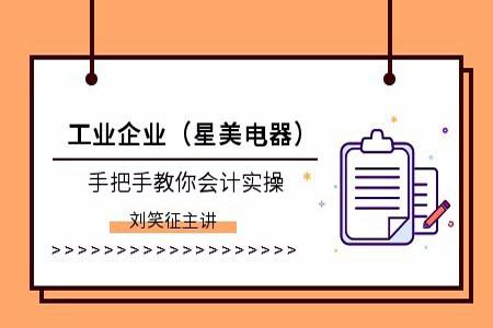 上海会计实操在线报名培训全日制班怎么收费?全日制班学多久?