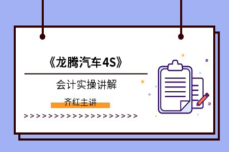 上海会计实操在线报名培训网校学费多少?