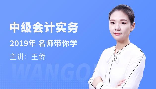[直播]2019年 名師帶你學!——中級會計實務