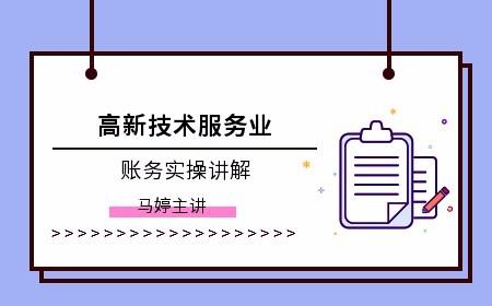 廣州會計實操在線報名培訓哪家專業?