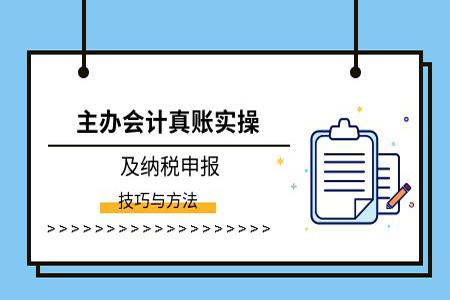 上海会计真账实操培训强化班,强化班课程简介
