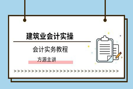 廣州會計做賬培訓輔導班報名學費多少?