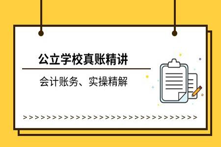 上海会计真账实操培训黉舍若干钱?可靠吗?