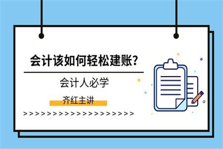 广州会计做账培训学校多少钱?可靠吗?