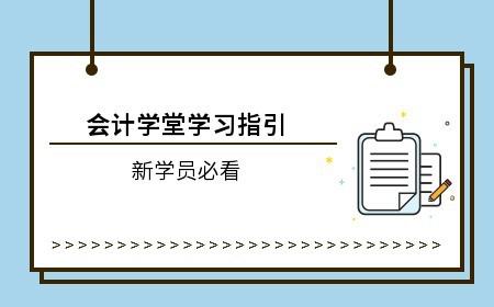 广州会计真账实操培训全日制班怎么收费?全日制班学多久?