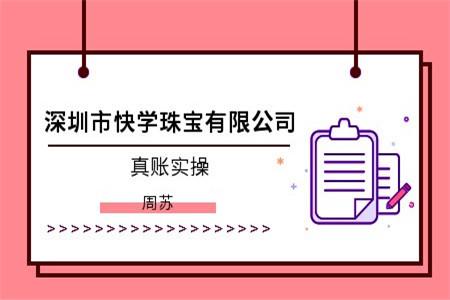 广州会计真账实操培训网校学费多少?