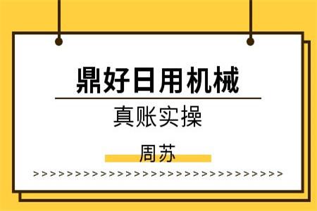 深圳会计真账实操培训机构排名对比?