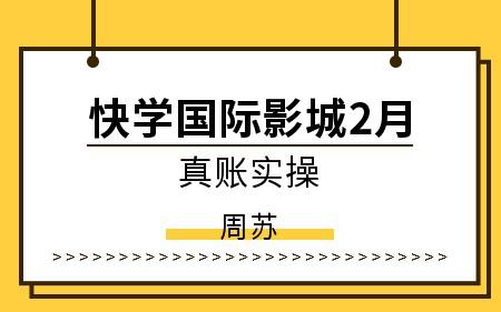 深圳会计真账实操培训速成班课程学习