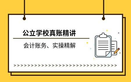深圳會計真賬實操培訓學校如何選擇?