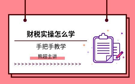 深圳会计真账实操培训速成班,速成班课程介绍