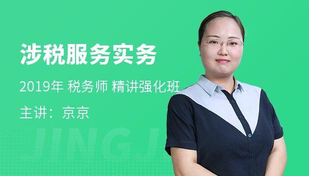 2019 税务师《涉税服务实务》精讲强化班